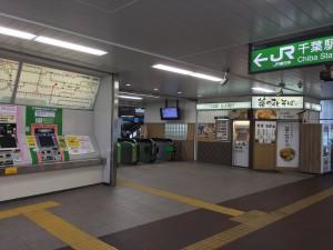 駅改札西口