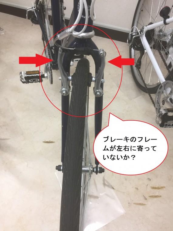 クロスバイクのブレーキ位置画像
