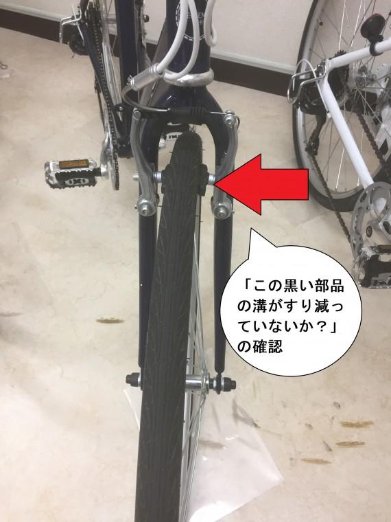 クロスバイクのブレーキ接触部品画像