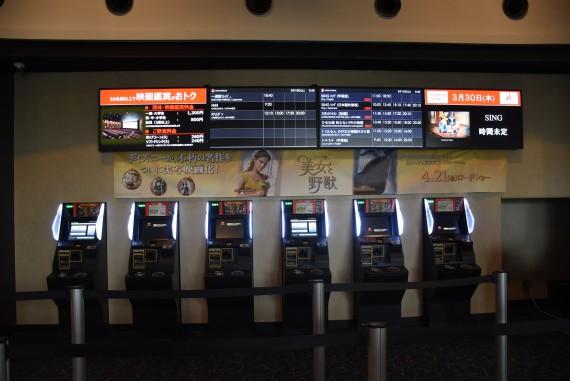 TOHOシネマズ券売機と上映スケジュール画像