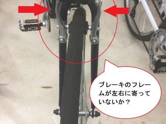 クロスバイクのVブレーキ画像