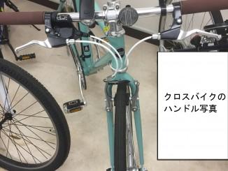クロスバイクハンドル
