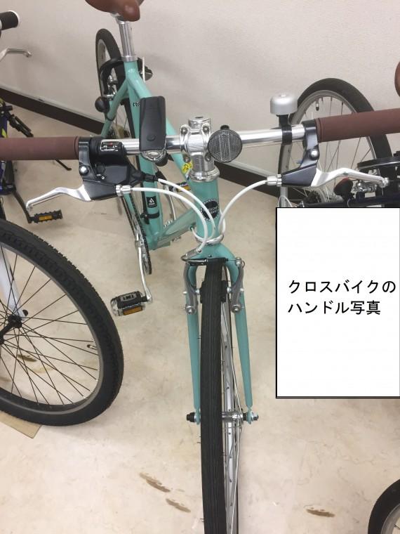 クロスバイクのハンドル写真
