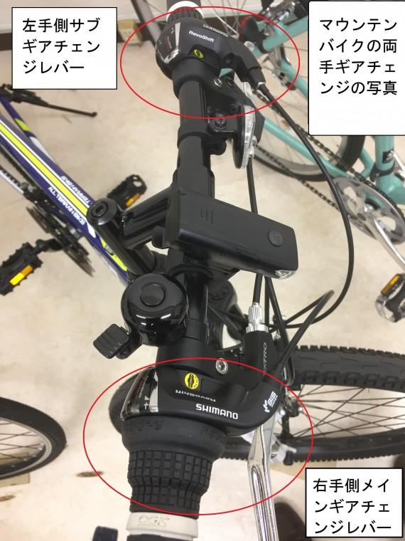 マウンテンバイク両手ギアチェンジ画像