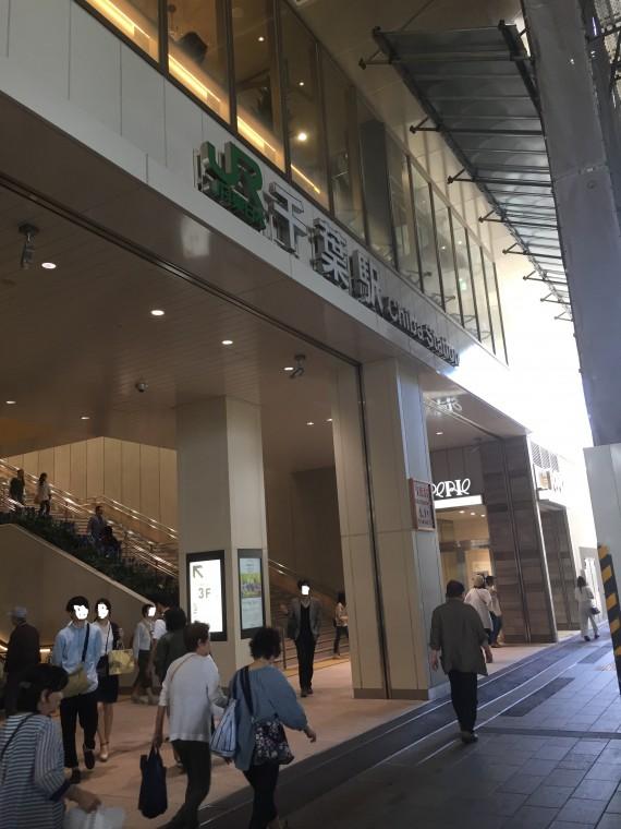 千葉駅写真横