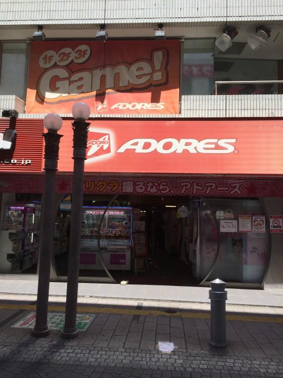 ゲームセンター前写真