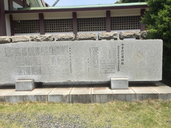 境内石碑3