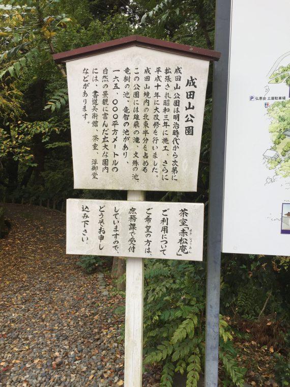 成田山公園案内版